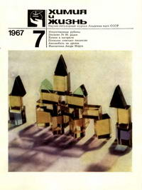 Химия и жизнь №07/1967 — обложка книги.