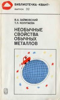 """Библиотечка """"Квант"""". Выпуск 32. Необычные свойства обычных металлов — обложка книги."""