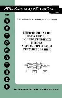 Библиотека по автоматике, вып. 543. Идентификация параметров колебательных систем автоматического регулирования — обложка книги.