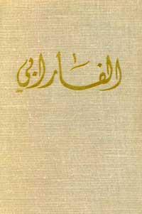 """Комментарии к """"Альмагесту"""" Птолемея. Часть I — обложка книги."""