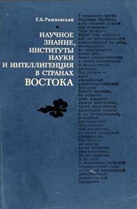 Научное знание, институты науки и интеллигенция в странах Востока: XIX-XX века — обложка книги.
