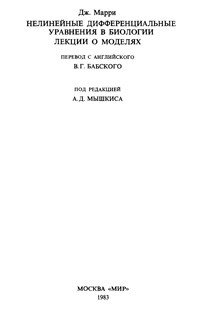 Нелинейные дифференциальные уравнения в биологии. Лекции о моделях — обложка книги.