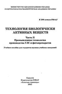 Технология биологически активных веществ. Ч. 2. Промышленная технология производства ГЛС и фитопрепаратов. — обложка книги.