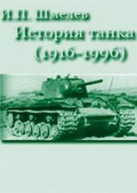 История танка (1916-1996) — обложка книги.