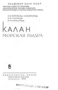 Калан — обложка книги.