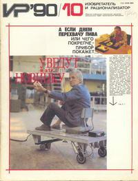 Изобретатель и рационализатор №10/1990 — обложка книги.