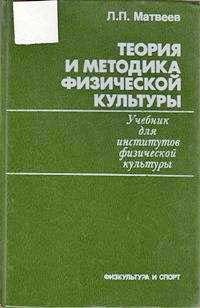 Теория и методика физической культуры — обложка книги.