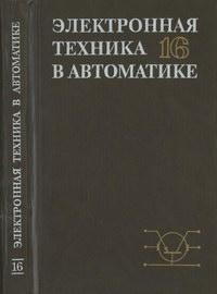 Электронная техника в автоматике. Выпуск 16 — обложка книги.