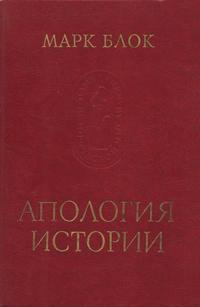 Памятники исторической мысли. Апология истории или ремесло историка — обложка книги.