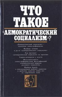 """Критика буржуазной идеологии и ревизионизма. Что такое """"демократический социализм""""? — обложка книги."""