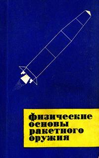 Физические основы ракетного оружия — обложка книги.
