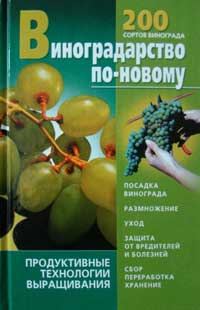 Виноградарство по-новому — обложка книги.