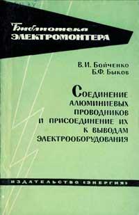Библиотека электромонтера, выпуск 133. Соединение алюминиевых проводников и присоединение их к выводам электрооборудования — обложка книги.