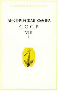 Арктическая флора СССР. Выпуск 8. Часть 2 — обложка книги.