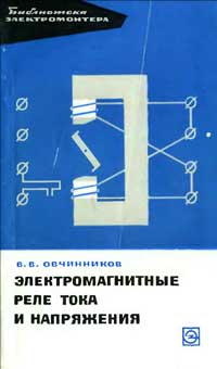 Библиотека электромонтера, выпуск 163. Электромагнитные реле тока и напряжения — обложка книги.
