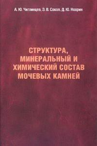 Структура, минеральных и химический состав мочевых камней — обложка книги.