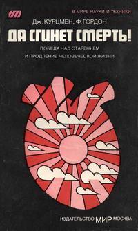 В мире науки и техники. Да сгинет смерть! — обложка книги.