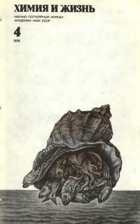 Химия и жизнь №04/1978 — обложка книги.
