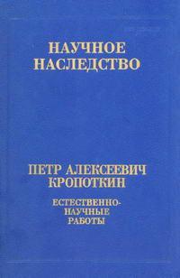Научное наследоство. Том 25. Петр Алексеевич Кропоткин. Естественно-научные работы — обложка книги.