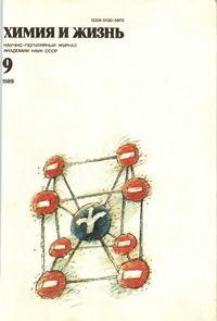 Химия и жизнь №09/1989 — обложка книги.