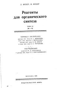 Реагенты для органического синтеза. Том 2 (Ж-Н) — обложка книги.