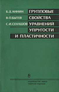 Групповые свойства уравнений упругости и пластичности — обложка книги.