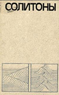 Солитоны — обложка книги.