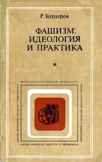 Критика буржуазной идеологии и ревизионизма. Фашизм: идеология и практика — обложка книги.