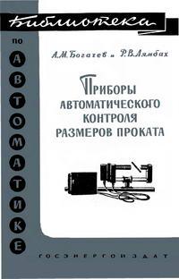 Библиотека по автоматике, вып. 57. Приборы автоматического контроля размеров проката — обложка книги.