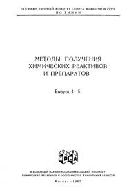 Химические реактивы и препараты. Выпуск 4-5 — обложка книги.