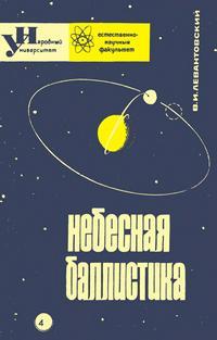 Народный университет №04/1965. Небесная баллистика — обложка книги.