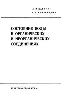 Состояние воды в органических и неорганических соединениях — обложка книги.