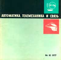 Автоматика, телемеханика и связь №10/1977 — обложка книги.