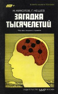 В мире науки и техники. Загадка тысячелетий — обложка книги.