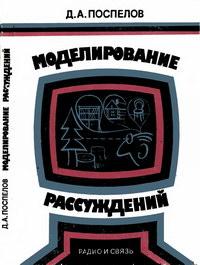 Моделирование рассуждений. Опыт анализа мыслительных актов — обложка книги.