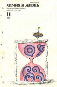 Химия и жизнь №11/1980 — обложка книги.