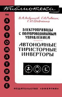 Библиотека по автоматике, вып. 221. Электроприводы с полупроводниковым управлением. Автономные тиристорные инвенторы — обложка книги.