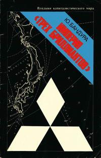 """Владыки капиталистического мира. Империя """"трех бриллиантов"""" — обложка книги."""
