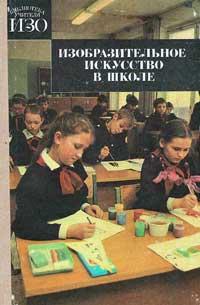 Изобразительное искусство в школе — обложка книги.