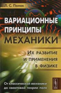 Вариационные принципы механики — обложка книги.