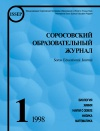 Соросовский образовательный журнал, 1998, №1 — обложка книги.
