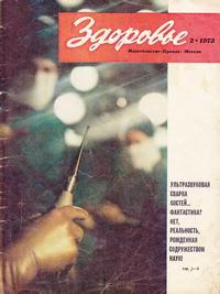 Здоровье №02/1973 — обложка книги.