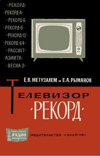 """Массовая радиобиблиотека. Вып. 634. Телевизор """"Рекорд"""" — обложка книги."""