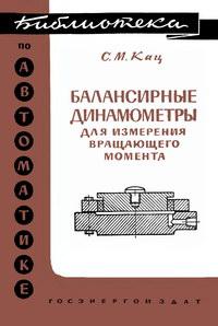 Библиотека по автоматике, вып. 65. Балансирные динамометры для измерения вращающего момента — обложка книги.