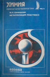 Металлизация пластмасс — обложка книги.