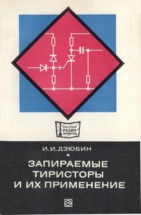 Массовая радиобиблиотека. Вып. 916. Запираемые тиристоры и их применение — обложка книги.