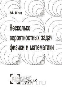 Несколько вероятностных задач физики и математики — обложка книги.