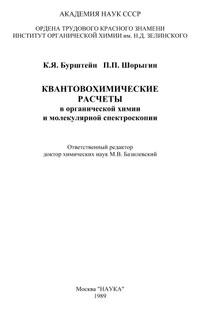 Квантовохимические расчеты в органической химии и молекулярной спектроскопии — обложка книги.