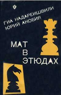 Мат в этюдах — обложка книги.