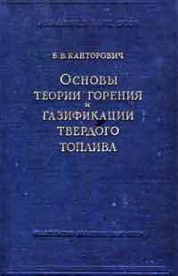 Основы теории горения и газификации твердого топлива — обложка книги.